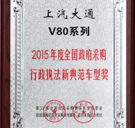 national-government-procurement-annual-meeting-organizing-committee-premio-al-nuevo-modelo-v80-adquisiciones-del-gobierno-chino-2015